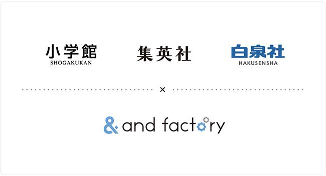 and factoryが小学館、集英社、白泉社3社と資本業務提携