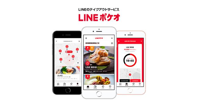 「LINEポケオ」会員数が500万人を突破、消費増税後2週間で流通額が前週比の約2.5倍に