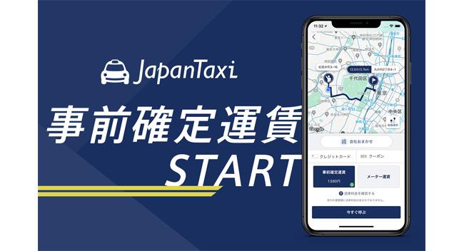 タクシー配車アプリ『JapanTaxi』にて『事前確定運賃』機能がスタート