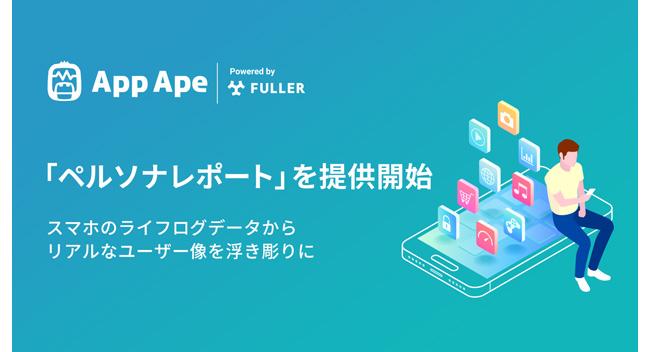App Ape、ライフログデータから行動パターンを分析した「ペルソナレポート」を提供開始