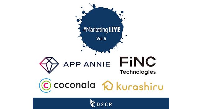 【11/8開催】クラシル・FiNC・ココナラ登壇「#MarketingLIVE Vol.5」~アプリによるユーザーエンゲージメント向上の外せないポイントとは~