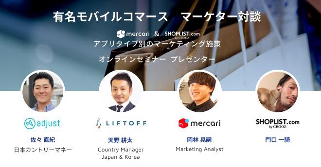 Adjust x Liftoff主催オンラインセミナー「有名モバイルコマース マーケター対談」メルカリとSHOPLISTが語るマーケティング施策