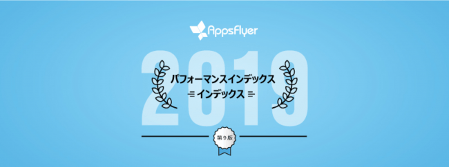 AppsFlyer_performance-index