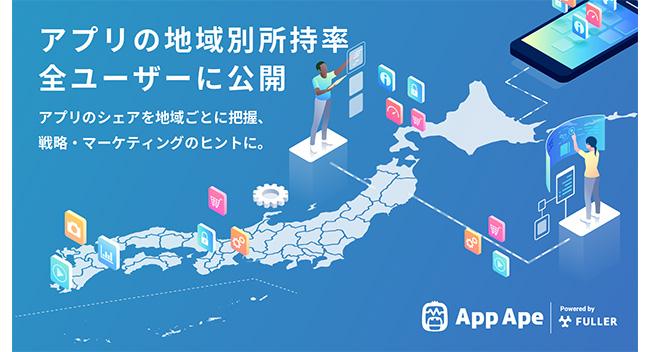 「App Ape Alpha」第三弾、「アプリの地域別所持率」を全ユーザーに公開