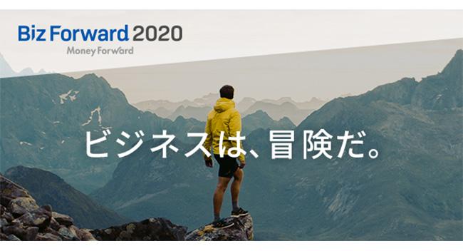 マネーフォワード、「Biz Forward 2020」を1月16日に開催