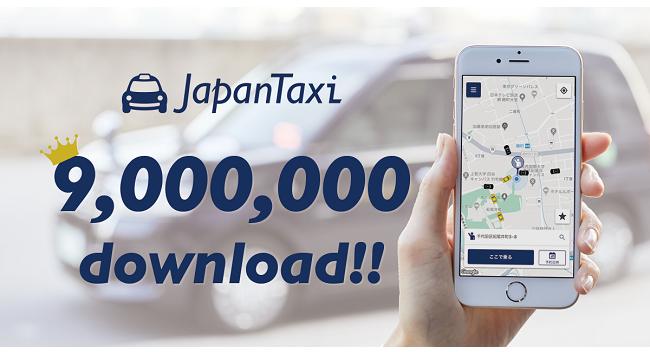 No1タクシーアプリ『JapanTaxi』900万ダウンロード突破 法人向けサービス『JapanTaxi BUSINESS』利用登録1,000社突破と好調!