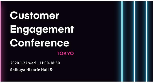 Repro、自社初となるカンファレンス「Customer Engagement Conference TOKYO」を今月22日に開催