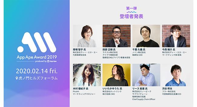 """フラー主催、スマホアプリの祭典 """"App Ape Award 2019"""" 第一弾登壇者を発表"""