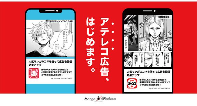 小学館と集英社とFringe、人気マンガ作品のマンガコマを使って広告を配信可能な「アテレコ広告」を提供開始。
