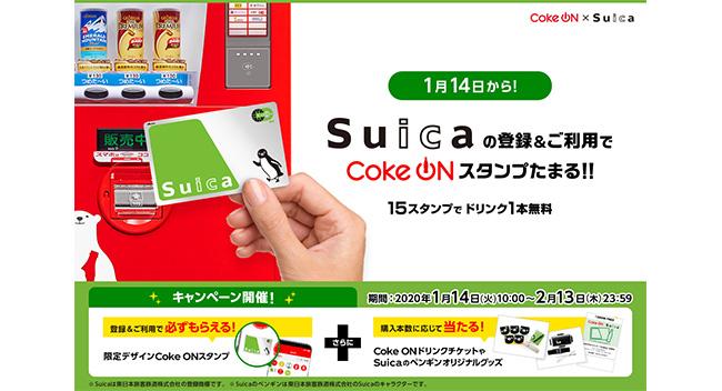 コカ・コーラ公式アプリ「Coke ON」で1月14日(火)からSuicaが使用可能