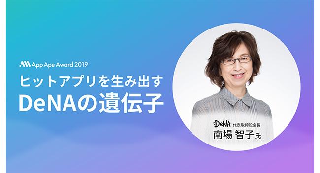 フラー主催「App Ape Award 2019」基調講演に、DeNA会長 南場智子氏の登壇が決定