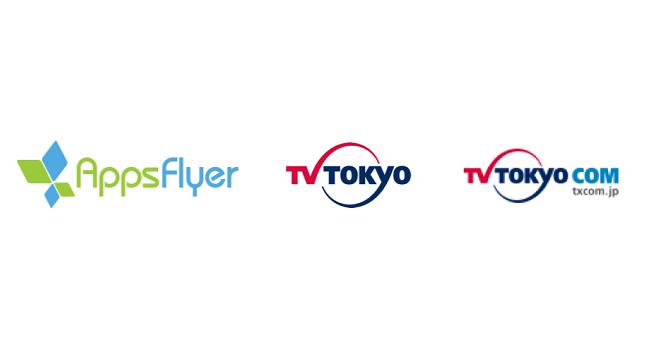 テレビ東京が目指す視聴体験の拡張、「PBA」を導入した理由とは?【AppsFlyerインタビュー】