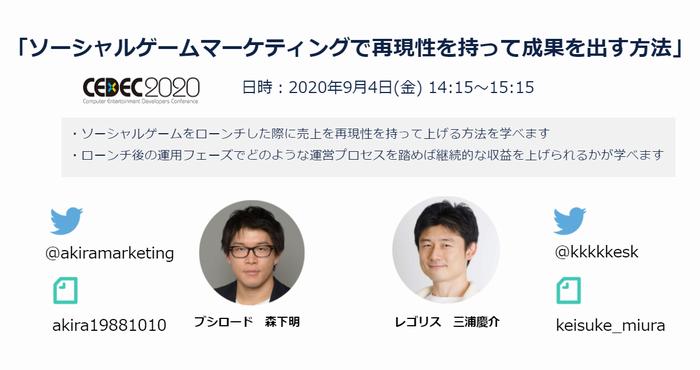 番外編 CEDEC2020【レポート】:ソーシャルゲームマーケティングで再現性を持って成果を出す方法