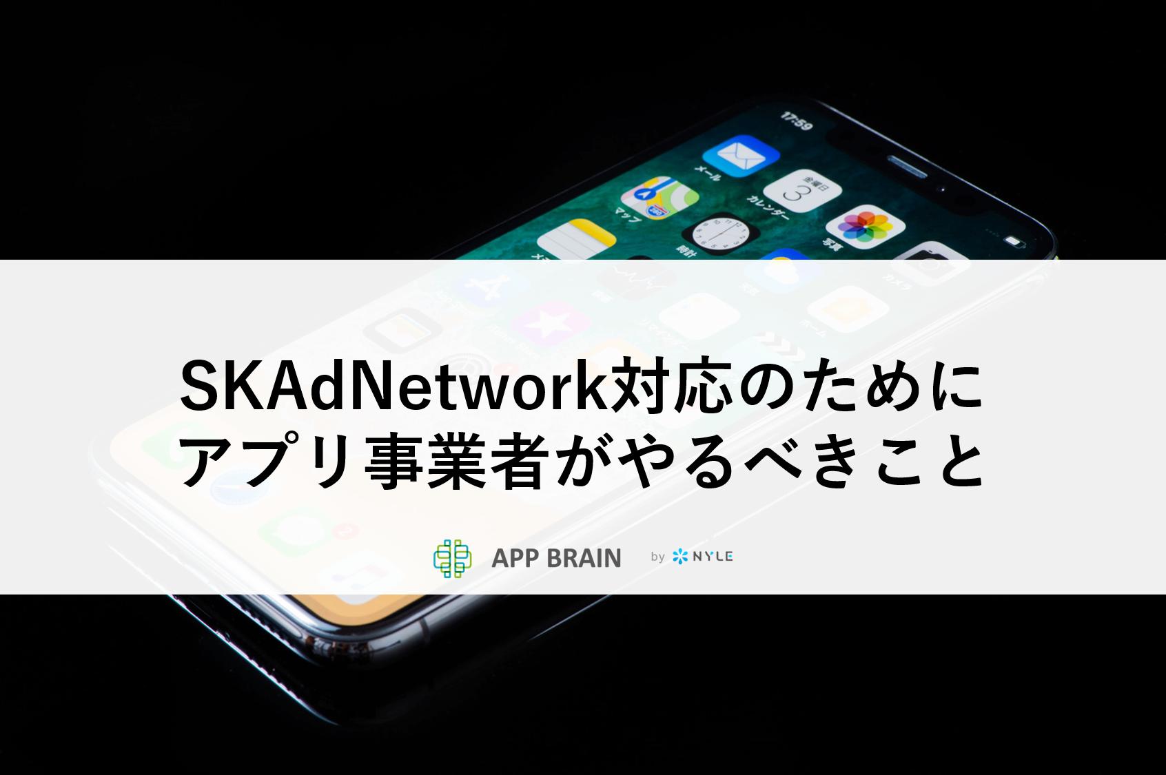 SKAdNetwork対応のためにアプリ事業者がやるべきこと