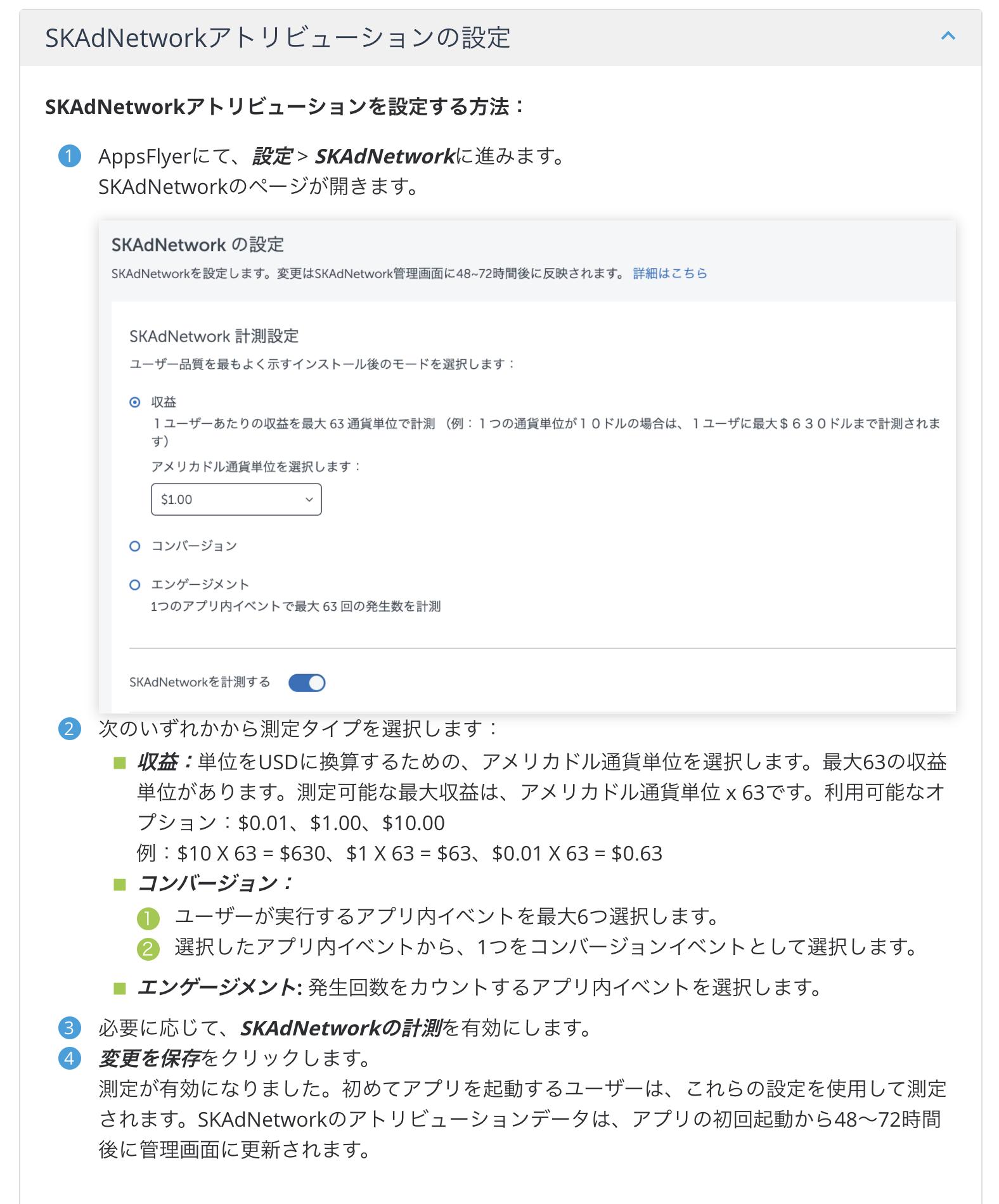 appbrain_appsflyer