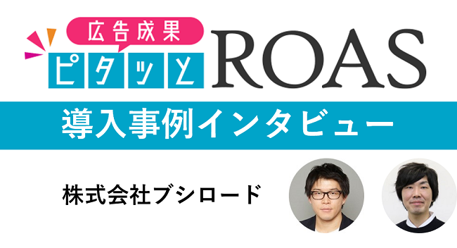 「ピタッとROAS」導入事例インタビュー【ブシロード】