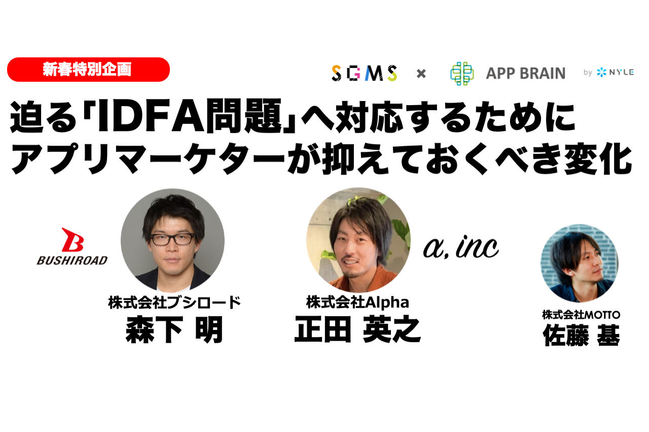 【レポート】IDFAオプトイン化による今後の予測と対策を解説|SGMS×APP BRAIN共催ウェビナー