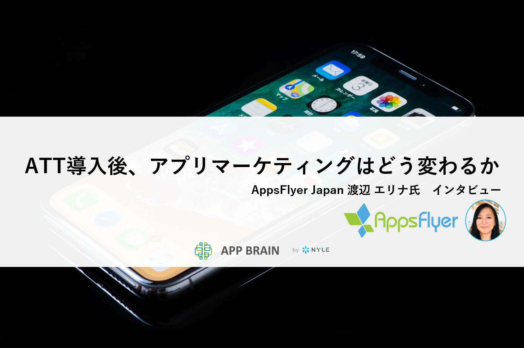 【AppsFlyer最新インタビュー】ATT導入後、アプリマーケティングはどう変わるか
