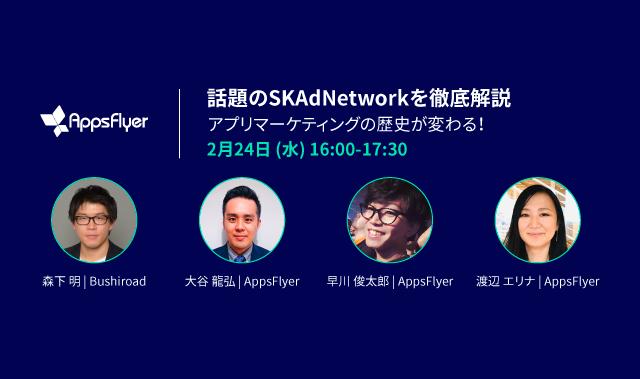 【レポート】話題のSKAdNetworkを徹底解説|AppsFlyerウェビナー