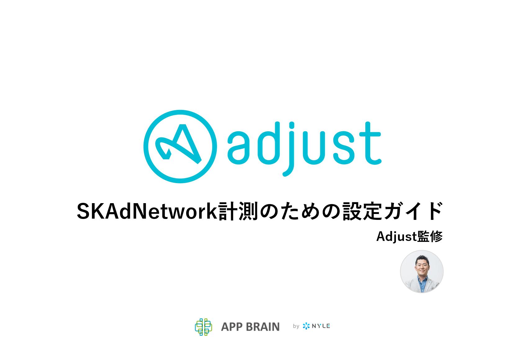 【2021年4月更新】SKAdNetwork計測のためのAdjust設定ガイド【iOS14】