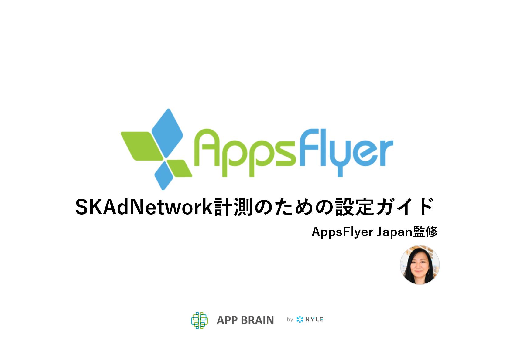 【2021年4月更新】SKAdNetwork計測のためのAppsFlyer設定ガイド【iOS14】