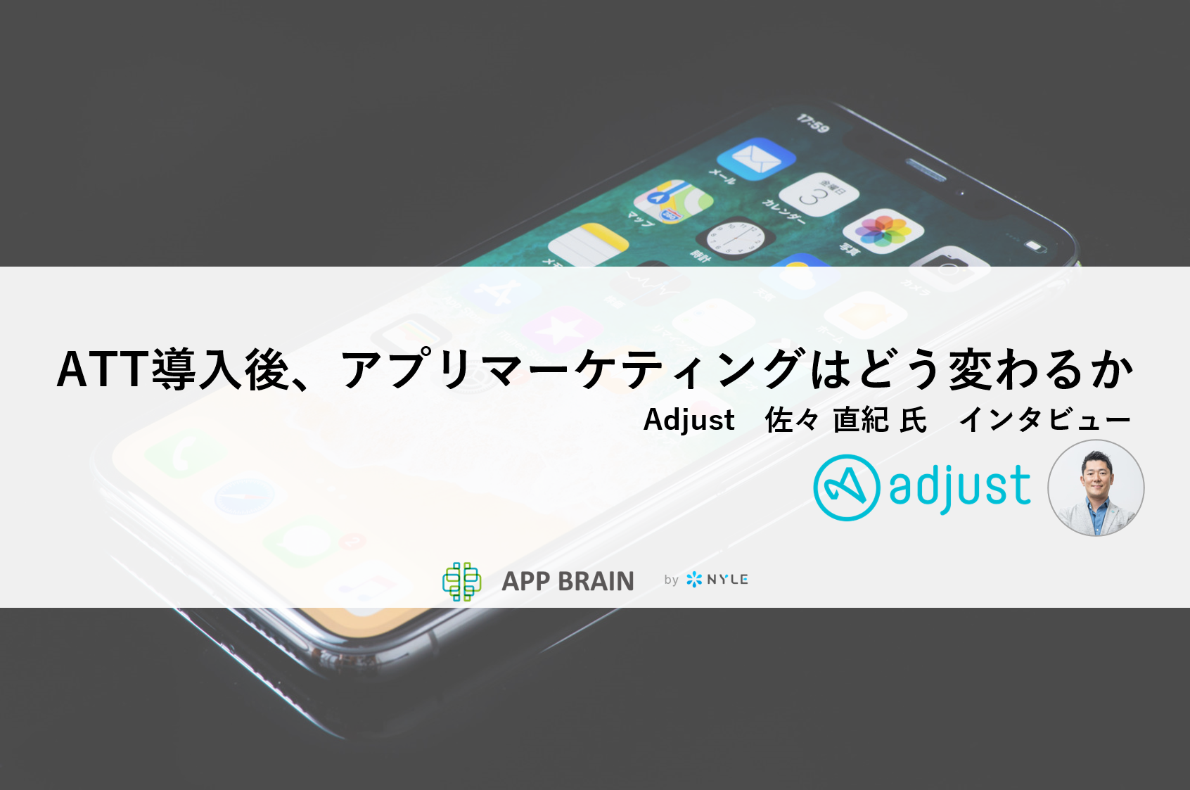 【Adjust最新インタビュー】ATT導入後、アプリマーケティングはどう変わるか