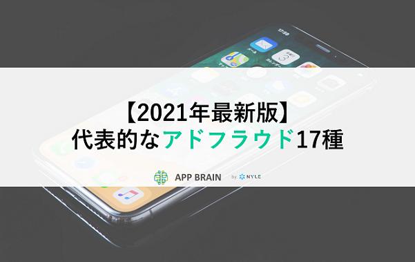 【2021年最新版】代表的なアドフラウド17種