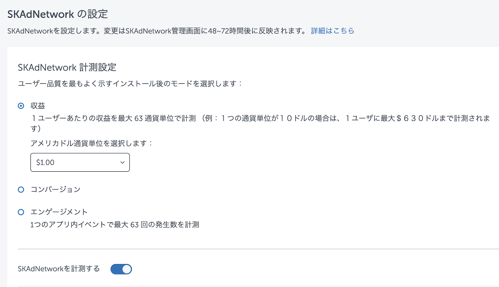 iOS14_appbrain_AppsFlyer_setting_SKAd_01