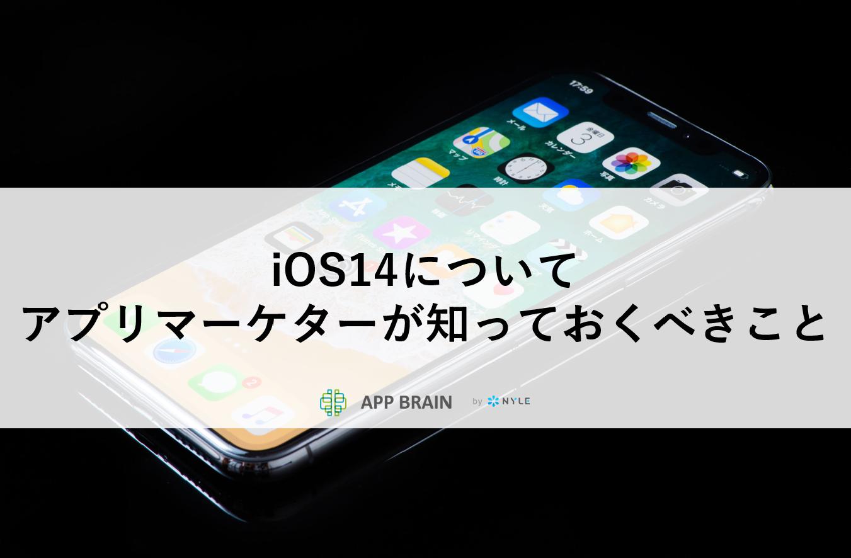 【2021年4月時点】iOS14についてアプリマーケターが知っておくべきこと【SKAdNetwork】