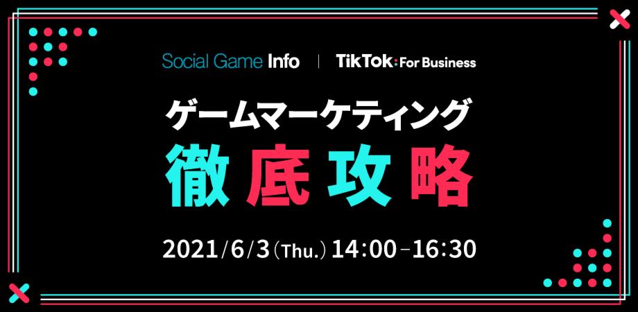 イベントレポート「TikTok For Business | SocialGameInfo 〜ゲームマーケティング徹底攻略〜」