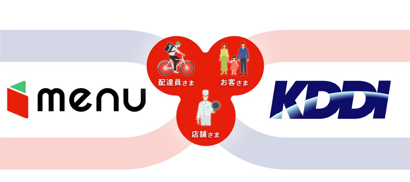 KDDI_menu