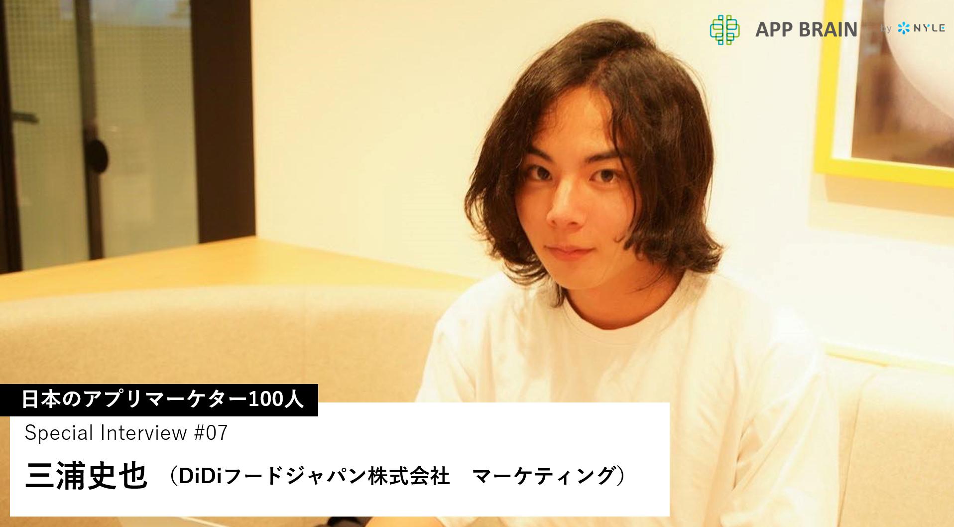 DiDi Food・三浦史也氏インタビュー「感情に触れる仮説検証でファンを増やす」
