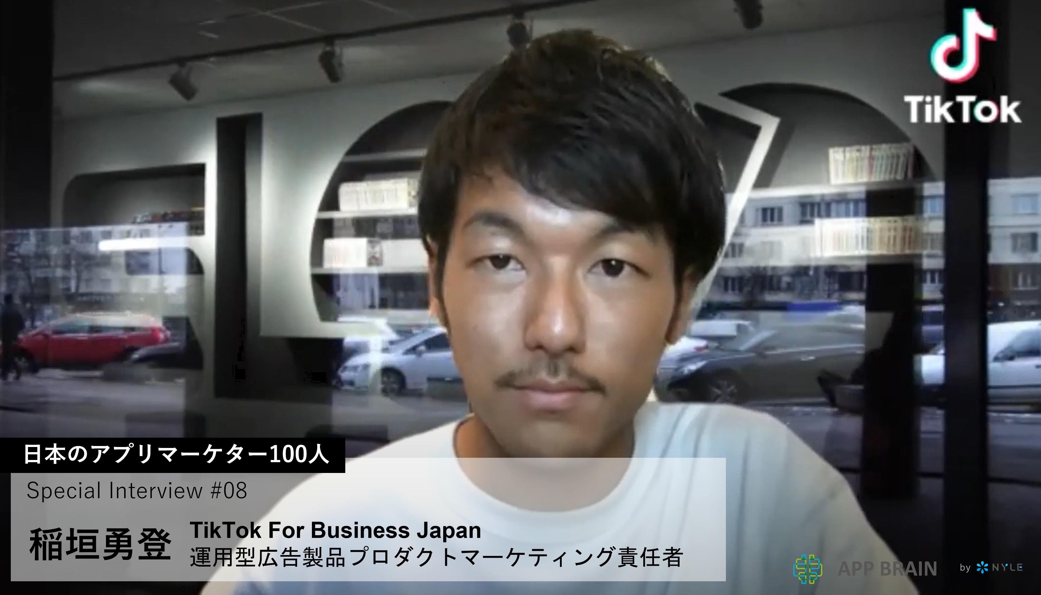 TikTok For Business Japan・稲垣勇登氏インタビュー「クライアントとメディア両方を経験したマーケターが語るこれからのアプリ業界」